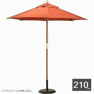 【送料無料】 【代引不可】 ガーデンパラソル 木製パラソル 210cm エンジ 210RS 60159 (ベースは付属しません) ※北海道+800円