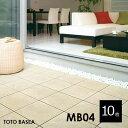 TOTO ベランダタイル バーセア MB04 ラテラベージュ [10枚セット] 300角 ジョイントタイル バルコニー 屋外用 AP30MB0…
