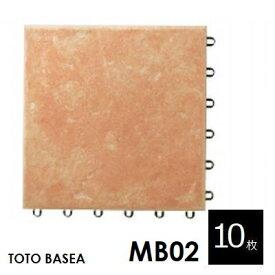 TOTO ベランダタイル バーセア MB02 ラテラオレンジ [10枚セット] 300角 ジョイントタイル バルコニー 屋外用 AP30MB02UF
