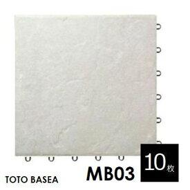 TOTO ベランダタイル バーセア MB03 ラテラホワイト [10枚セット] 300角 ジョイントタイル バルコニー 屋外用 AP30MB03UF