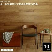 壁材天然木パネル桐ナチュラル10枚組(約1.5平米)SOLIDECOSLDC-10P-001KRI※北海道+1550円