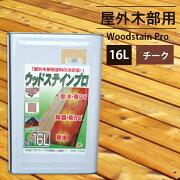 【高リピート定番塗料】木材保護塗料ウッドステインプロ16Lチーク【サラサラして塗りやすい・木部塗料・油性塗料・木材保護塗料・塗り直し◎・撥水効果大・初心者にも簡単・コスパ◎】【ウッドデッキ、木製物置等に】