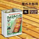 塗料 木部 屋外用 保護塗料 ウッドステインプロ 4L ウォールナット 楽天1位獲得 ウッドデッキ 木材 防腐 防虫 防カビ …