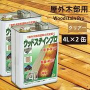 【高リピート定番塗料】木材保護塗料ウッドステインプロ4Lクリアー×2缶【サラサラして塗りやすい・木部塗料・油性塗料・木材保護塗料・塗り直し◎・撥水効果大・初心者にも簡単・コスパ◎】【ウッドデッキ、木製物置、DIYに】