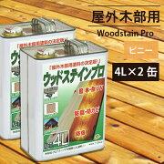 木材保護塗料ウッドステインプロ4Lピニー×2缶【ウッドデッキ、木製物置等に】
