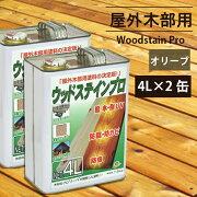 木材保護塗料ウッドステインプロ4Lオリーブ×2缶