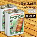 【期間限定価格 4/30 23:59まで】塗料 木部 屋外用 保護塗料 ウッドステインプロ 4L×2缶 ホワイト 楽天1位獲得 ウッ…