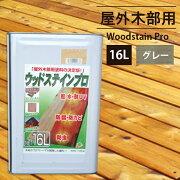 木材保護塗料ウッドステインプロ16Lグレー