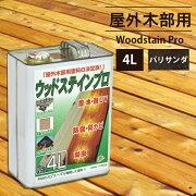 木材保護塗料ウッドステインプロ4Lパリサンダ
