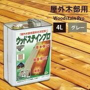 木材保護塗料ウッドステインプロ4Lグレー