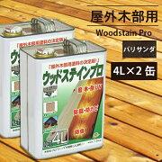 木材保護塗料ウッドステインプロ4Lパリサンダ×2缶