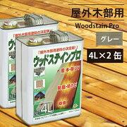 木材保護塗料ウッドステインプロ4Lグレー×2缶