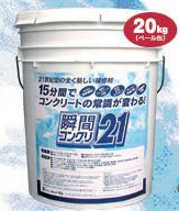【限定クーポン発行中】コンクリート補修剤 「瞬間コンクリ21」 (20.0kg) 【最短15分で固まる】