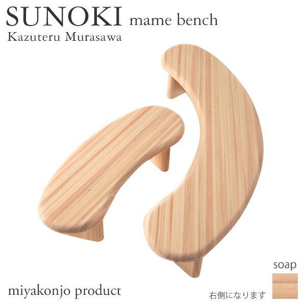 ベンチ 木製 子ども用 『SUNOKI mame bench スノキ マメベンチ』 (石鹸仕上げ) 幅117 ヒノキ 木製 白木 miyakonjo product