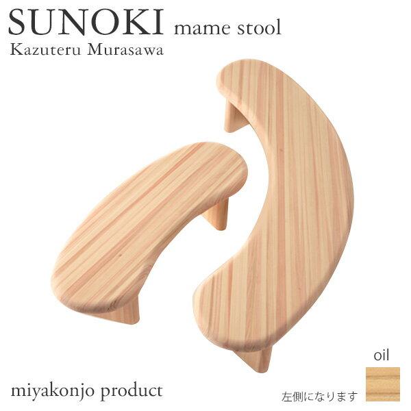 スツール 木製 子ども用 『SUNOKI mame stool スノキ マメスツール』 (油仕上げ) ヒノキ 木製 白木 miyakonjo product