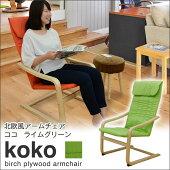 アームチェア北欧風『kokoココ』ライムグリーンバーチプライウッド椅子曲げ木曲木