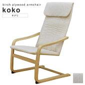 アームチェア北欧風『kokoココ』キナリバーチプライウッド椅子曲げ木曲木