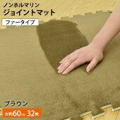 ジョイントマット大判ファータイプブラウン60×60cm32枚セット