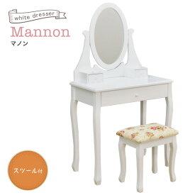 ドレッサー ホワイト スツール付き マノン 18577 白 おしゃれ 鏡 ミラー