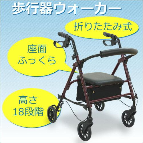 4輪歩行補助具 歩行器ウォーカー