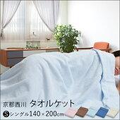 タオルケットシングル140×200cm厚手京都西川