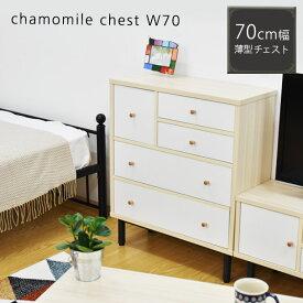 チェスト 幅70cm 4段 カモミール 北欧調 木目 アイアン キャビネット ホワイト かわいい CLEARANCE