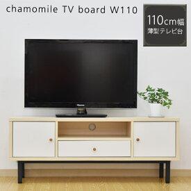 テレビ台 幅110cm カモミール 北欧調 木目 リビングボード TV台 リビングチェスト ホワイト かわいい CLEARANCE