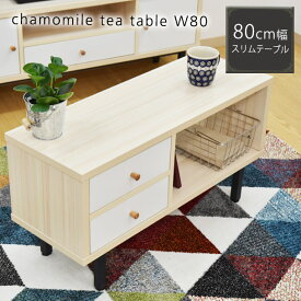 センターテーブル 幅80cm カモミール ティーテーブル サイドテーブル 北欧調 木目 アイアン 引き出し付 白 収納 ホワイト かわいい CLEARANCE