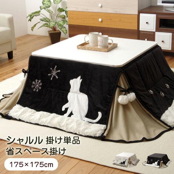 こたつ布団 省スペース 掛け布団 正方形 単品 『シャルル』 175×175cm 猫 ネコ 5882509 5882609