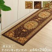 キッチンマット『撥水キャンベル』44×240cm花柄洗えるラグマットカーペット