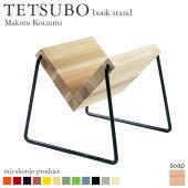 ブックスタンドマガジンラック『TETSUBObookstandテツボブックスタンド』(石鹸仕上げ)木製アイアン無垢miyakonjoproduct