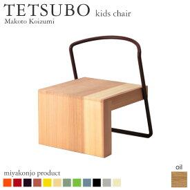 キッズチェア 椅子 TETSUBO kids chair キッズチェア (油仕上げ) 木製 アイアン 無垢 miyakonjo product 日本製