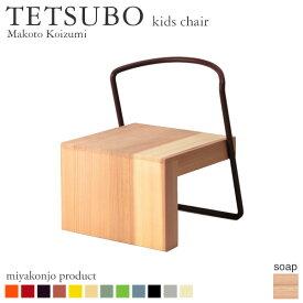 キッズチェア 椅子 TETSUBO kids chair キッズチェア (石鹸仕上げ) 木製 アイアン 無垢 miyakonjo product 日本製