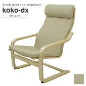 アームチェア北欧風『koko-dxココ(デラックス)』ナチュラルバーチプライウッドワイド椅子曲げ木曲木
