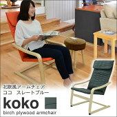 アームチェア北欧風『kokoココ』スレートブルーバーチプライウッド椅子曲げ木曲木灰青