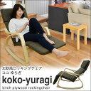 ロッキングチェア 北欧風 『koko-yuragi ココ (ゆらぎ)』 ワイド パーソナルチェア バーチ プライウッド 曲げ木 曲木