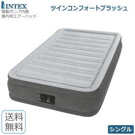 エアーベッド INTEX ベッド 電動 シングル 『ツインコンフォートプラッシュ ミッドライズ エアベッド TWIN (シングル)』 67765 90日保証 エアーマット インテックス 高反発 高さ33cm
