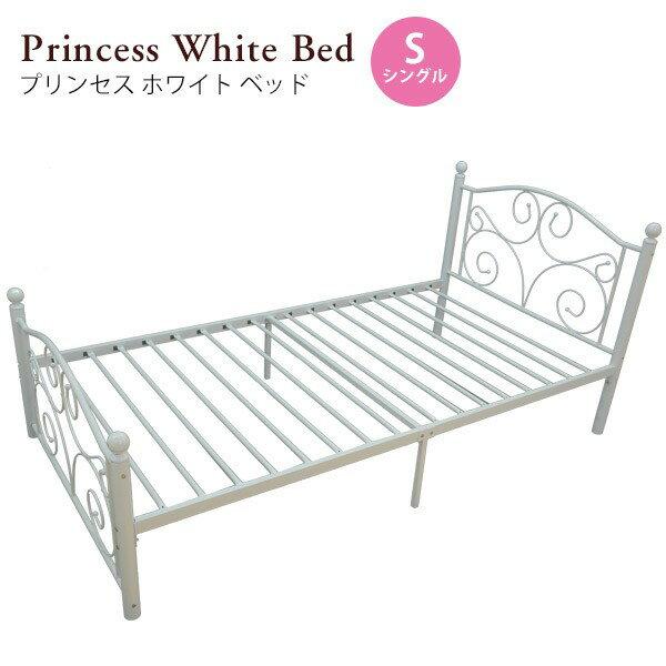 【送料無料】ベッド ベッドフレーム シングル ホワイト (B026JT) パイプベッド ※ベッドフレームのみ 白 プリンセスベッド お姫様ベッド 姫系