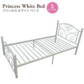 ベッドシングルホワイト(B026JT)パイプベッド※ベッドフレームのみ白プリンセスベッドお姫様ベッド姫系