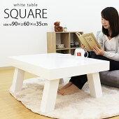 テーブルローテーブルセンターテーブル90×60cm『スクエア』ホワイト白ちゃぶ台おしゃれシンプル