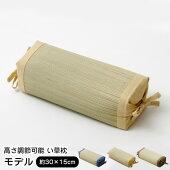 枕い草『モデル角枕』30×15cm高さ調節パイプ国産日本製小さめ