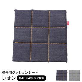 クッション 薄型 43×43cm レオン 43角タタキ 2枚組 デニム 日本製 薄型 9144710 9150610
