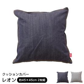 クッションカバー 45×45cm レオン 45角カバー 2枚組 デニム 日本製 国産 9144770 9150670