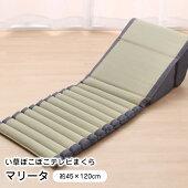 クッション座椅子『マリータポコポコTV枕』45×120cmテレビ枕ごろ寝クッションい草マット