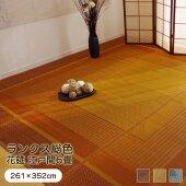 い草ラグカーペット上敷江戸間6畳(261×352cm)『ランクス総色』国産ラグマット花ござ