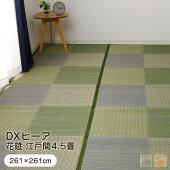 い草ラグ上敷『DXピーア』江戸間4.5畳(261×261cm)市松花ござ花莚い草カーペット裏貼り