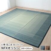い草ラグ『NFXオリジン』240×240cmラグマットグラデーションウレタンふっくら裏貼り