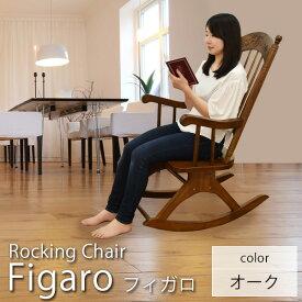 【送料無料】ロッキングチェア 木製 (YHR002) フィガロ カラー:オーク 揺り椅子