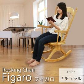 【送料無料】ロッキングチェア 木製 (YHR002N) フィガロ カラー:ナチュラル 揺り椅子