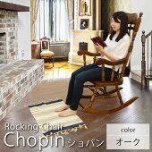 ロッキングチェア木製(R3175)ショパンカラー:オーク揺り椅子
